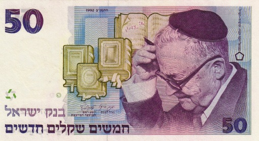 Israel 50 New Shekels banknote 1992.JPG